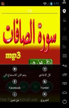 سورة الصافات screenshot 4