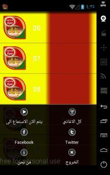سورة الصافات screenshot 6