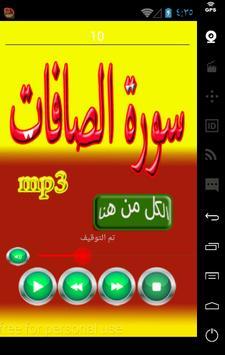 سورة الصافات poster