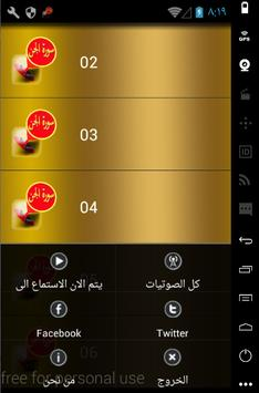 سورة الجن screenshot 2