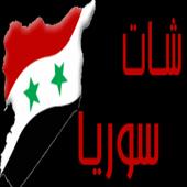 شات سوريا icon