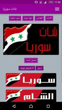 شات سوريا poster