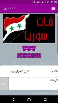 شات سوريا screenshot 1