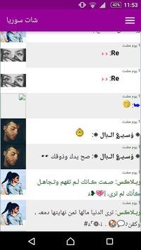 شات سوريا screenshot 2