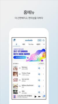 소리바다 - Soribada poster