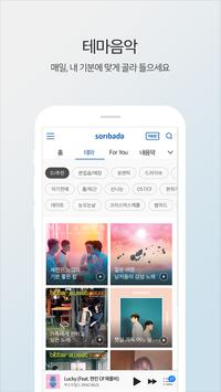 소리바다 - Soribada apk screenshot