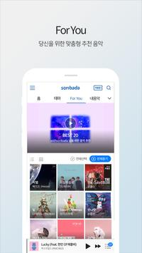 소리바다 - Soribada apk تصوير الشاشة