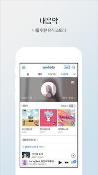 소리바다 - Soribada apk screenshot