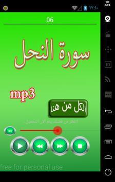 سورة النحل poster