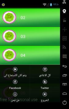 سورة النحل screenshot 3