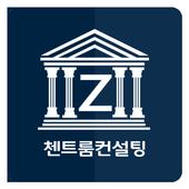 첸트룸컨설팅, 다국어,국내,국외,외국어, icon