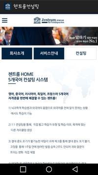 첸트룸컨설팅, 다국어,국내,국외,외국어, screenshot 5