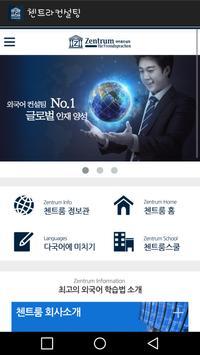 첸트룸컨설팅, 다국어,국내,국외,외국어, poster