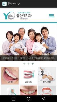 동현예치과,교정,임플란트,심미,보철,치아미백,치주,충치 poster