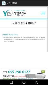 동현예치과,교정,임플란트,심미,보철,치아미백,치주,충치 apk screenshot