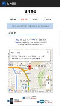 한화필름,인테리어필름,한화시트지 apk screenshot