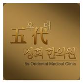 오대경희한의원,강남구한의원,이명,어지럼증치료 icon
