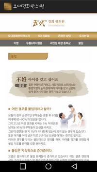 오대경희한의원,강남구한의원,이명,어지럼증치료 screenshot 6