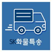 SK화물특송,군포퀵서비스 icon