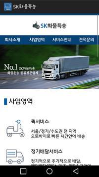 SK화물특송,군포퀵서비스 screenshot 3