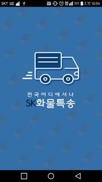 SK화물특송,군포퀵서비스 poster