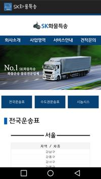 SK화물특송,군포퀵서비스 apk screenshot
