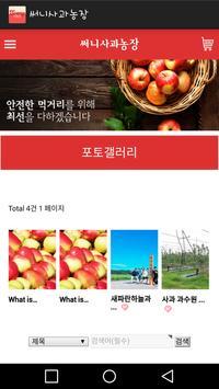 써니사과농장, 사과, 초밀식사과, 미니사과, 꿀사과 apk screenshot