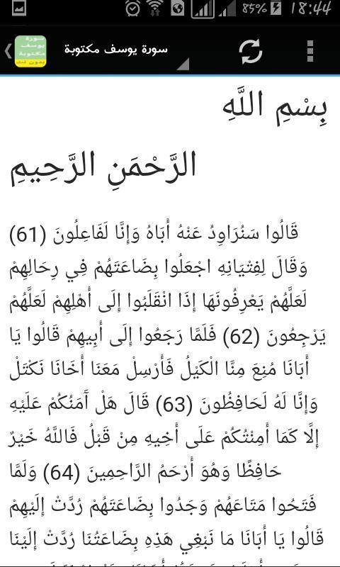 تحميل سورة يوسف بصوت فارس عباد