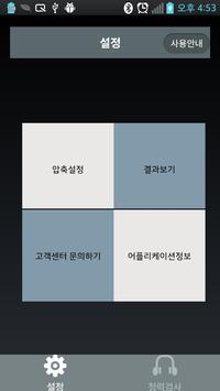 SoryNory 청력검사 apk screenshot