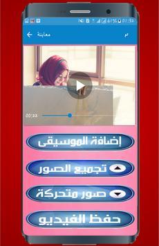 دمج الصور مع موسيقى وصنع فيديو apk screenshot