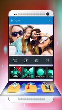 انتاج فيديو بالصور والموسيقى apk screenshot