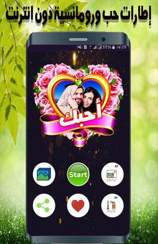 إطارات حب ورومانسية دون انترنت poster