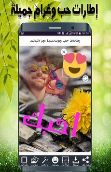 إطارات حب ورومانسية دون انترنت apk screenshot