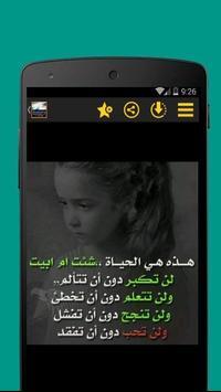 حكم عبر الزمان screenshot 2