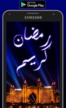 تهنئة رمضان رسائل وصور 2017 screenshot 1