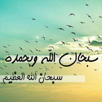صور إسلامية للواتس اب بدون نت apk screenshot