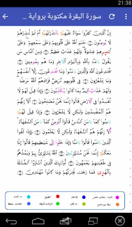 تحميل سورة البقرة للشيخ فارس عباد