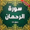 سورة الرحمن مكتوبة بدون انترنت icon