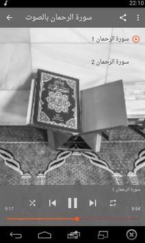 سورة الرحمن مكتوبة بدون انترنت screenshot 1