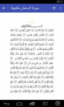 سورة الرحمن مكتوبة بدون انترنت screenshot 2