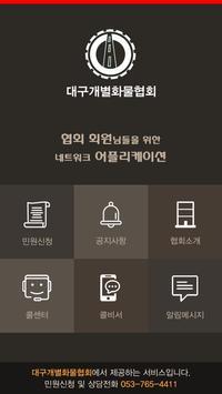 대구개별화물협회 screenshot 1