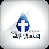 엘벧엘교회 전자명함 icon