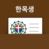 한목생(한국목회자 생활대책본부) 전자명함 icon