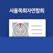 서울목회자연합회(서목연) 전자명함 icon