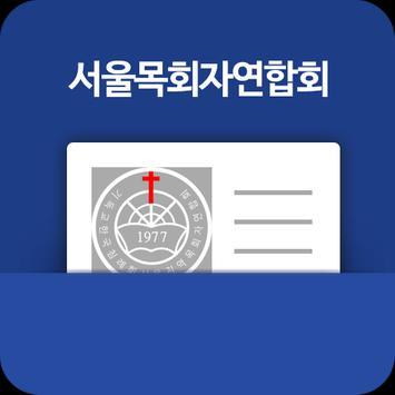 서울목회자연합회(서목연) 전자명함 poster