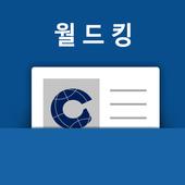월드킹 전자명함 icon