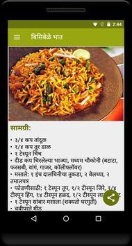 South indian recipes in marathi descarga apk gratis comer y beber south indian recipes in marathi captura de pantalla de la apk forumfinder Choice Image