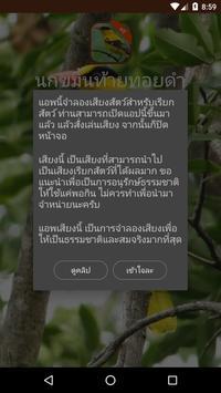 เสียงนกขมิ้นท้ายทอยดํา apk screenshot