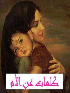 كلمات عن الأم لحبيبة أمي poster