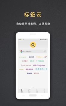 盖特浏览器 screenshot 3